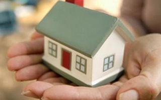 Что нужно для приватизации дома?