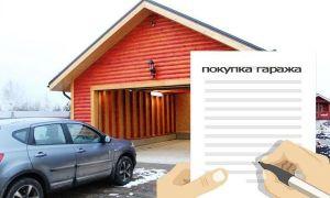 Как составить расписку о получении гаража?