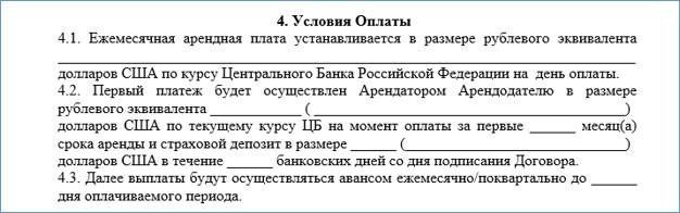 Договор аренды квартиры между физлицами. Образец 2020 года