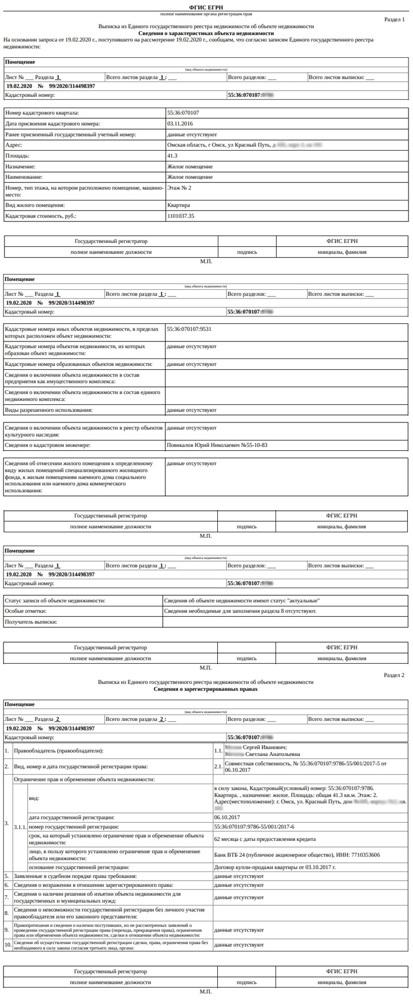 МФЦ выписка из ЕГРН в 2020 году: пошаговая инструкция
