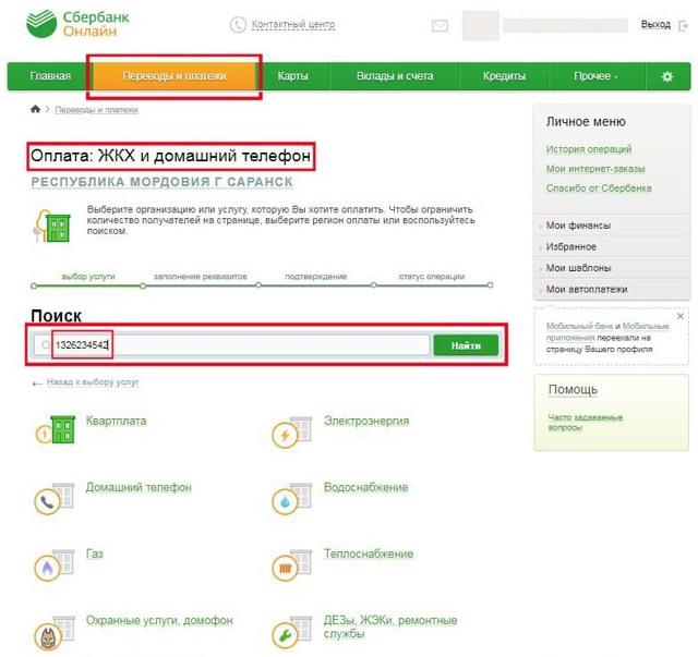 Как узнать лицевой счет жкх по адресу через сбербанк онлайн