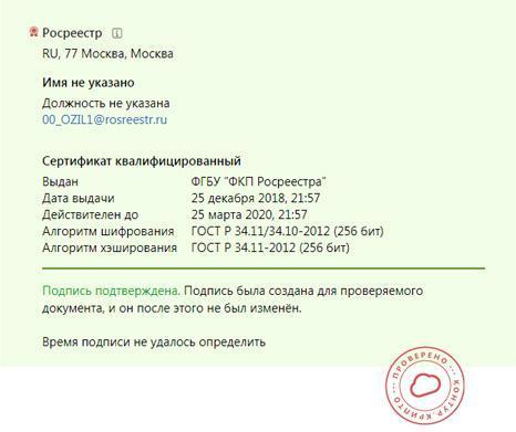 Виды выписок из ЕГРН (ЕГРП) на недвижимость в 2020 - 2021 году